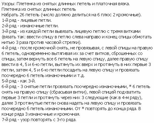 uzor_snud1 (502x401, 270Kb)