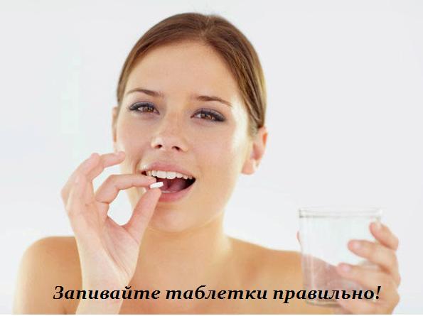 1450438217_Zapivayte_tabletki_pravil_no (595x445, 213Kb)