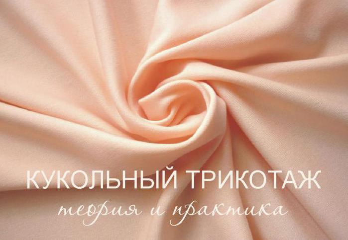 Кукольный трикотаж: теория и практика. Изумительно информативный мастер-класс от Натальи Лебедевой/1783336_151217075422e12baf79ad91d5307ca6e316e93403aa (700x483, 35Kb)