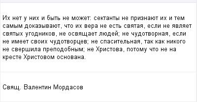 mail_96487192_Ih-net-u-nih-i-byt-ne-mozet_-sektanty-ne-priznauet-ih-i-tem-samym-dokazyvauet-cto-ih-vera-ne-est-svataa-esli-ne-avlaet-svatyh-ugodnikov-ne-osvasaet-luedej_-ne-cudotvornaa-esli-ne-imeet- (400x209, 7Kb)