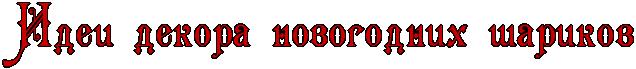 3314741_RideiPdekoraPnovogodnihPSarikov (636x69, 9Kb)