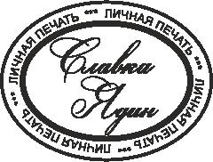Печать для Славы (240x182, 28Kb)