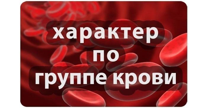 харктер-по-группе-крови (700x366, 167Kb)