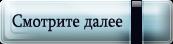 0_1220c4_1e26f0dc_orig (173x44, 11Kb)
