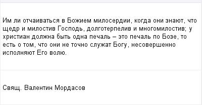 mail_96493671_Im-li-otcaivatsa-v-Boziem-miloserdii-kogda-oni-znauet-cto-sedr-i-milostiv-Gospod-dolgoterpeliv-i-mnogomilostiv_-u-hristian-dolzna-byt-odna-pecal---eto-pecal-po-Boze-to-est-o-tom-cto-oni (400x209, 7Kb)