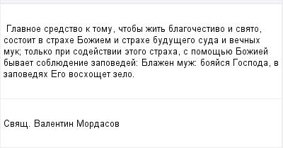 mail_96495695_Glavnoe-sredstvo-k-tomu-ctoby-zit-blagocestivo-i-svato-sostoit-v-strahe-Boziem-i-strahe-budusego-suda-i-vecnyh-muk_-tolko-pri-sodejstvii-etogo-straha-s-pomosue-Boziej-byvaet-sobluedenie (400x209, 7Kb)