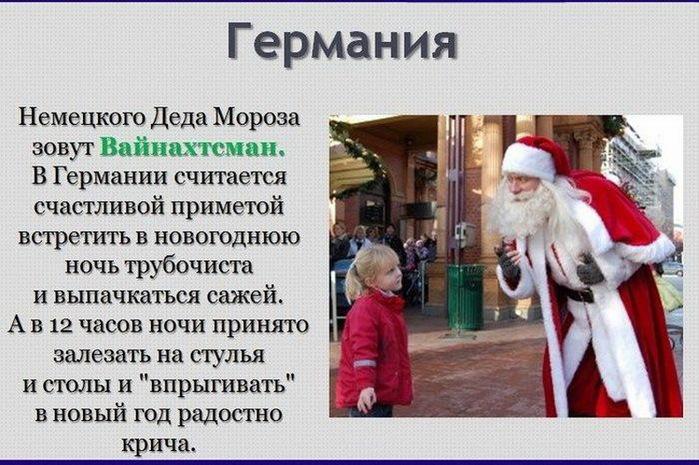Для детей как встречают новый год в разных странах