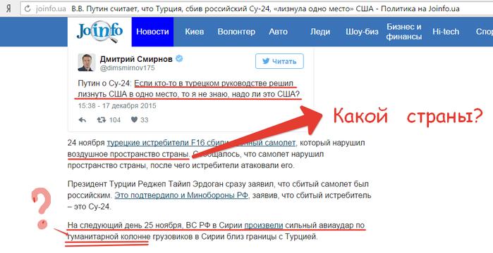 2015-12-19 15-53-47 В.В. Путин считает, что Турция, сбив российский Су-24, «лизнула одно место» США - Политика на Joinfo.ua (700x360, 139Kb)