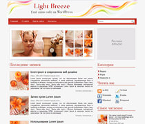 3806798_LightBreeze_mini (210x180, 16Kb)