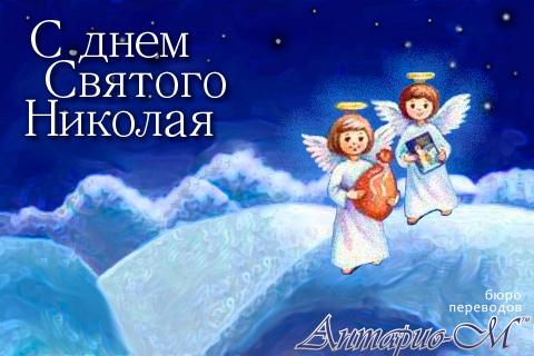 день святого николая_бюро переводов (480x320, 190Kb)