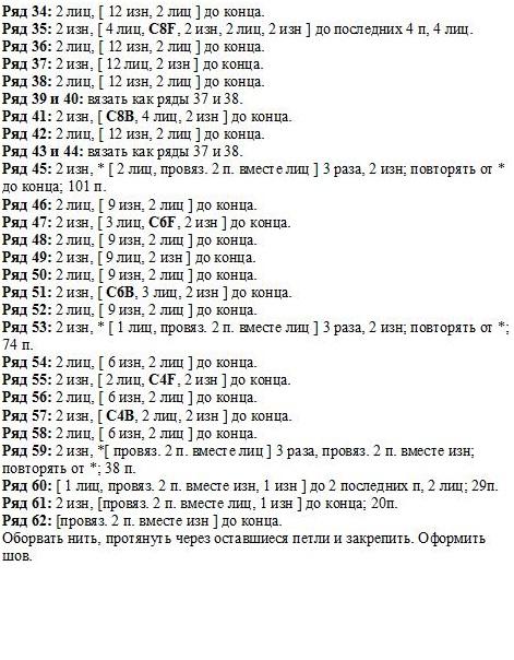 5308269_golybayshapka3 (471x604, 123Kb)