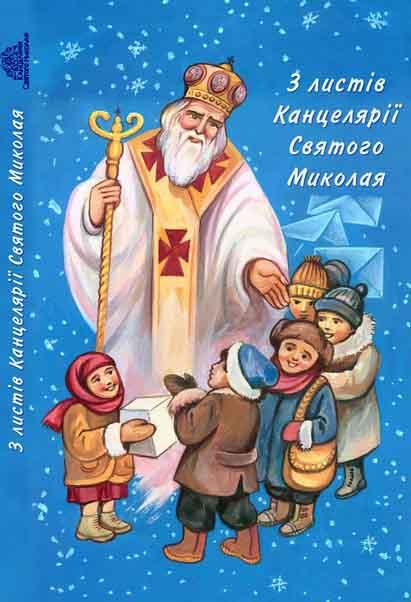 Открытки к дню святого Николая