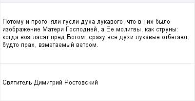 mail_96502343_Potomu-i-progonali-gusli-duha-lukavogo-cto-v-nih-bylo-izobrazenie-Materi-Gospodnej-a-Ee-molitvy-kak-struny_-kogda-vozglasat-pred-Bogom-srazu-vse-duhi-lukavye-otbegauet-budto-prah-vzmeta (400x209, 6Kb)