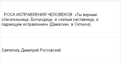 mail_96507424_ROSA-ISPRAVLENIA-CELOVEKOV------_Ty-vernym-spasitelnica-Bogorodice-i-slepym-nastavnica-i-padauesim-ispravlenie_-Damaskin-v-Oktoihe. (400x209, 6Kb)