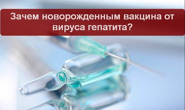 Зачем новорожденным вакцина от вируса гепатита (604x360, 35Kb)