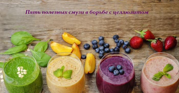 1450606597_Pyat__poleznuyh_smuzi_v_bor_be_s_cellyulitom (700x366, 405Kb)