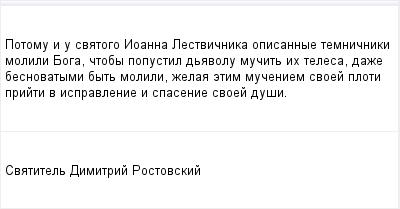 mail_96511907_Potomu-i-u-svatogo-Ioanna-Lestvicnika-opisannye-temnicniki-molili-Boga-ctoby-popustil-davolu-mucit-ih-telesa-daze-besnovatymi-byt-molili-zelaa-etim-muceniem-svoej-ploti-prijti-v-ispravl (400x209, 6Kb)