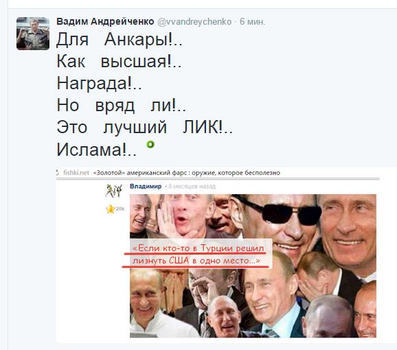 2015-12-20 17-33-27 Вадим Андрейченко (@vvandreychenko)   Твиттер – Yandex (578x510, 183Kb)