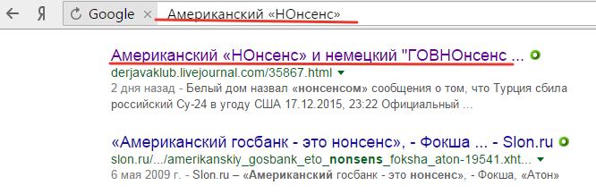 2015-12-20 16-23-38 Американский «НОнсенс» - Поиск в Google – Yandex (666x217, 32Kb)