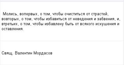 mail_96513294_Molis-vo_pervyh-o-tom-ctoby-ocistitsa-ot-strastej-vo_vtoryh-o-tom-ctoby-izbavitsa-ot-nevedenia-i-zabvenia-i-v_tretih-o-tom-ctoby-izbavlenu-byt-ot-vsakogo-iskusenia-i-ostavlenia. (400x209, 5Kb)