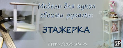 Мебель для куклы своими руками, делаем этажерку/4073774_mebel_banner (510x200, 24Kb)