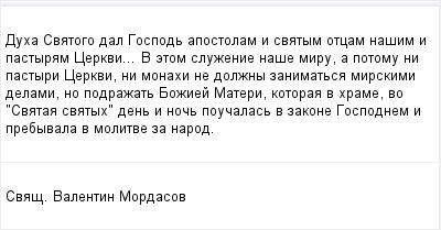 mail_96513979_Duha-Svatogo-dal-Gospod-apostolam-i-svatym-otcam-nasim-i-pastyram-Cerkvi...-V-etom-sluzenie-nase-miru-a-potomu-ni-pastyri-Cerkvi-ni-monahi-ne-dolzny-zanimatsa-mirskimi-delami-no-podrazat- (400x209, 8Kb)