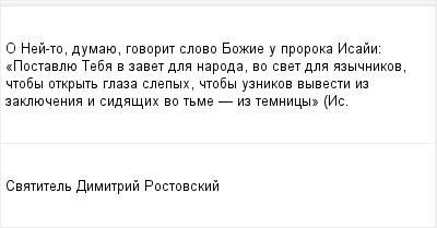 mail_96515612_O-Nej-to-dumaue-govorit-slovo-Bozie-u-proroka-Isaji_-_Postavlue-Teba-v-zavet-dla-naroda-vo-svet-dla-azycnikov-ctoby-otkryt-glaza-slepyh-ctoby-uznikov-vyvesti-iz-zakluecenia-i-sidasih-vo (400x209, 6Kb)