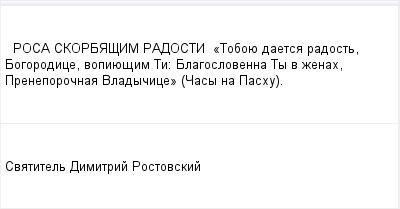 mail_96516025_ROSA-SKORBASIM-RADOSTI------_Toboue-daetsa-radost-Bogorodice-vopiuesim-Ti_-Blagoslovenna-Ty-v-zenah-Preneporocnaa-Vladycice_-Casy-na-Pashu. (400x209, 6Kb)