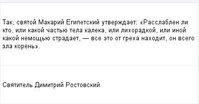 mail_96521794_Tak-svatoj-Makarij-Egipetskij-utverzdaet_-_Rasslablen-li-kto-ili-kakoj-castue-tela-kaleka-ili-lihoradkoj-ili-inoj-kakoj-nemosue-stradaet----vse-eto-ot-greha-nahodit-on-vsego-zla-koren_. (400x209, 6Kb)