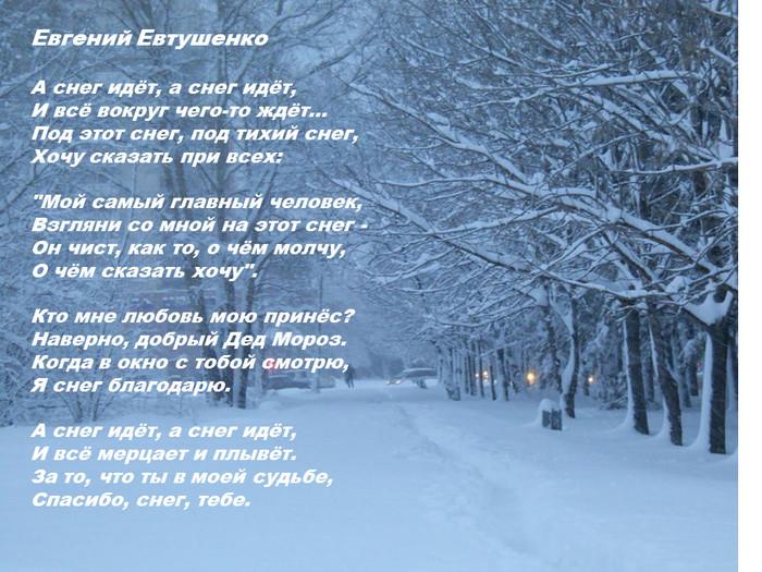 А снег идёт и идёт стих