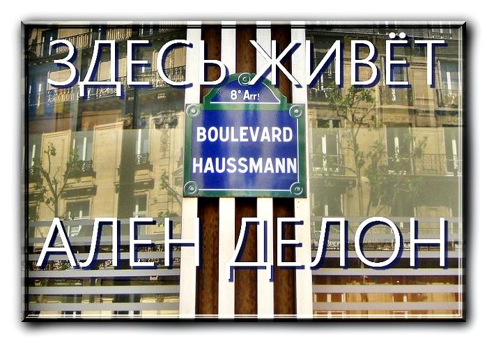 bulvar_osmann_parizh_franciya_alen_delon_neskuchnuye_zametki_akter_kino_filmy_acteur_alain_delon_boulevard_haussmann_paris_france_myparis_fhdr (699x492, 161Kb)