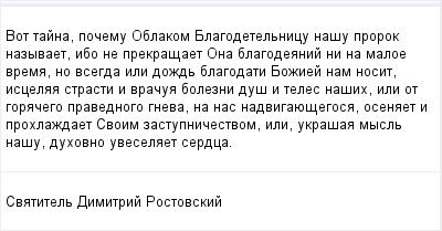 mail_96526431_Vot-tajna-pocemu-Oblakom-Blagodetelnicu-nasu-prorok-nazyvaet-ibo-ne-prekrasaet-Ona-blagodeanij-ni-na-maloe-vrema-no-vsegda-ili-dozd-blagodati-Boziej-nam-nosit-iscelaa-strasti-i-vracua-b (400x209, 9Kb)