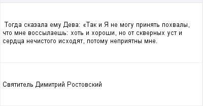 mail_96528047_Togda-skazala-emu-Deva_-_Tak-i-A-ne-mogu-prinat-pohvaly-cto-mne-vossylaes_-hot-i-horosi-no-ot-skvernyh-ust-i-serdca-necistogo-ishodat-potomu-nepriatny-mne. (400x209, 5Kb)