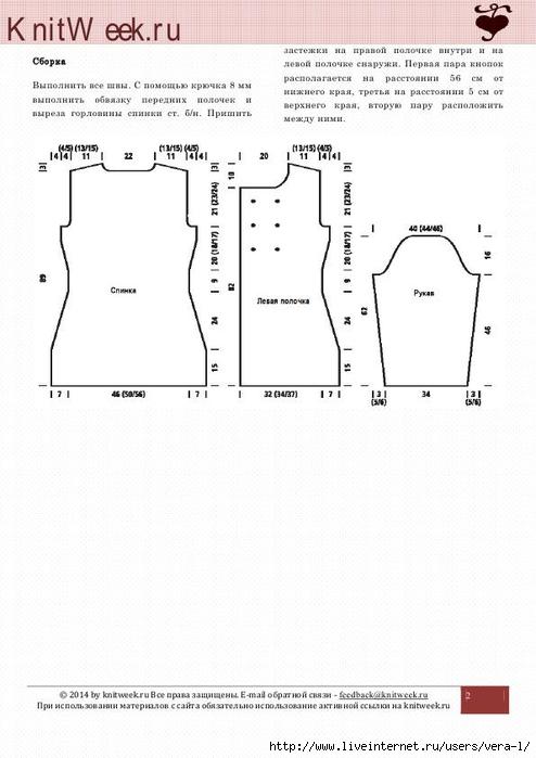 Пальто из меланжевой пряжи букле_2 (494x700, 177Kb)
