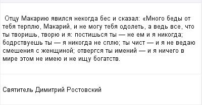 mail_96528672_Otcu-Makariue-avilsa-nekogda-bes-i-skazal_-_Mnogo-bedy-ot-teba-terplue-Makarij-i-ne-mogu-teba-odolet-a-ved-vse-cto-ty-tvoris-tvorue-i-a_-postissa-ty----ne-em-i-a-nikogda_-bodrstvues-ty--- (400x209, 8Kb)