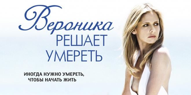 4617818_Veronika_reshaet_DVD_1_ (660x330, 156Kb)