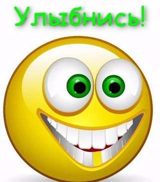 Улыбнись!!! (320x364, 106Kb)