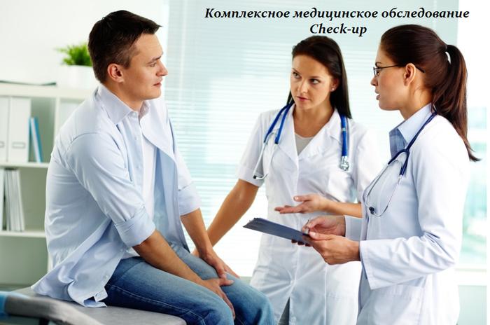 1450783334_Kompleksnoe_medicinskoe_obsledovanie_Checkup (700x464, 406Kb)