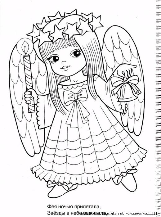 Раскраски для детей феи