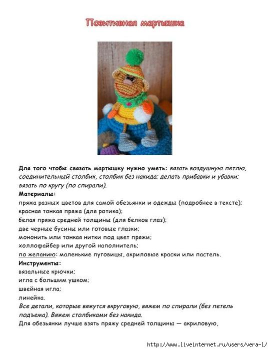 Pozitivnaya_martyshka_1 (540x700, 158Kb)