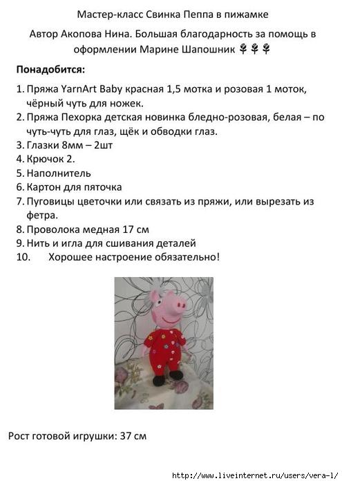 svinka_Peppa_1 (495x700, 142Kb)
