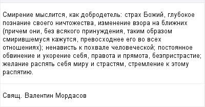 mail_96544831_Smirenie-myslitsa-kak-dobrodetel_-strah-Bozij-glubokoe-poznanie-svoego-nictozestva-izmenenie-vzora-na-bliznih-pricem-oni-bez-vsakogo-prinuzdenia-takim-obrazom-smirivsemusa-kazutsa-prevo (400x209, 9Kb)