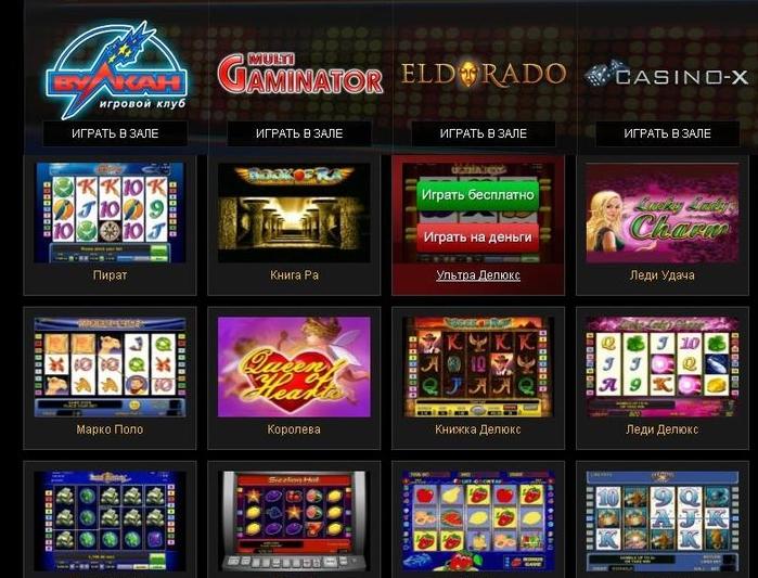 """alt=""""Free Slots Hall: играйте в игровые автоматы бесплатно и без регистрации!""""/2835299_IGROVIE_AVTOMATI_KAZINO (700x533, 293Kb)"""