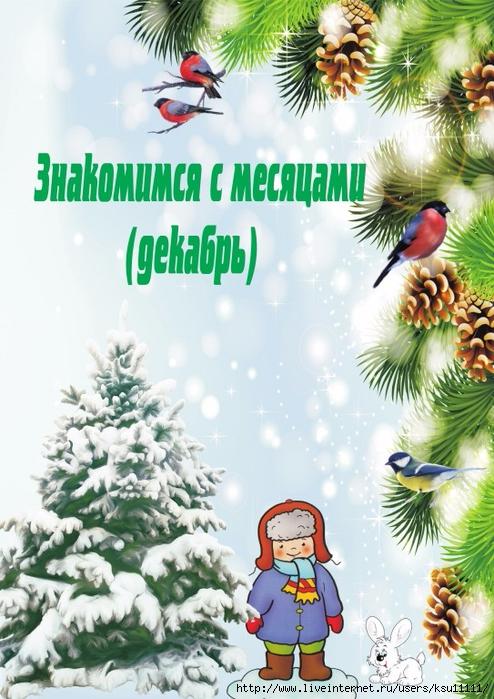 Декабрь1_1 (494x700, 293Kb)