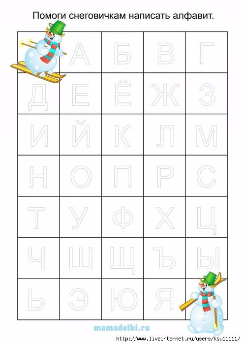 Напиши алфавит_1 (494x700, 129Kb)