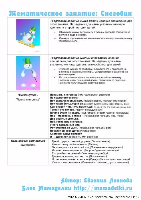 Тематичекое занятие Снеговик_9 (494x700, 218Kb)