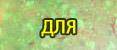 4425087_PODARKI_04 (117x50, 13Kb)