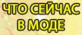 4425087_odejda_06 (117x50, 18Kb)