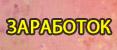 4425087_zarabotoklegrad_02 (117x50, 15Kb)