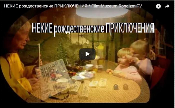 НЕКИЕ-РОЖДЕСТВЕНСКИЕ-ПРИКЛЮЧЕНИЯ-Ю__Т (700x433, 181Kb)